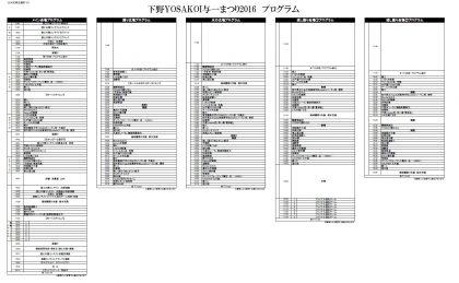 yosakoi%e3%83%97%e3%83%ad%e3%82%b0%e3%83%a9%e3%83%a0