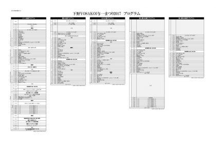 下野YOSAKOI与一まつりプログラム(確定版)のサムネイル