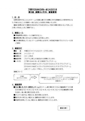 3_演舞コンテスト審査要項のサムネイル
