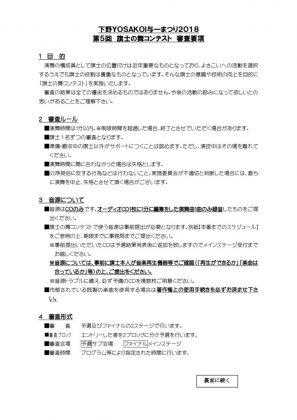 4_旗士の舞コンテスト審査要項のサムネイル