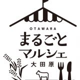 まるごとマルシェ大田原 ロゴ